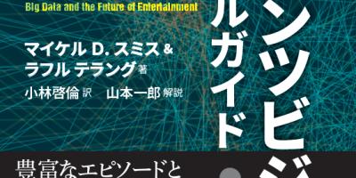 『激動の時代のコンテンツビジネス・サバイバルガイド』書影