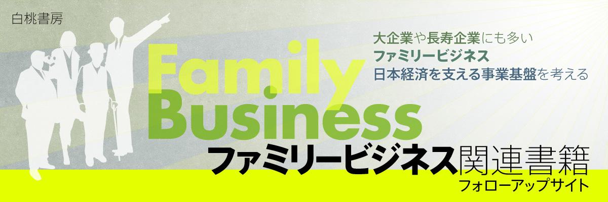 日本 ベンチャー 学会