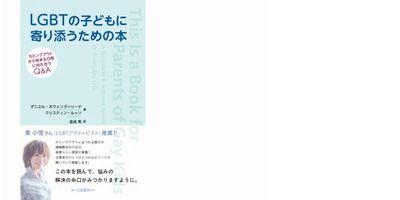 lgbt_hyoshi_thumbnail2